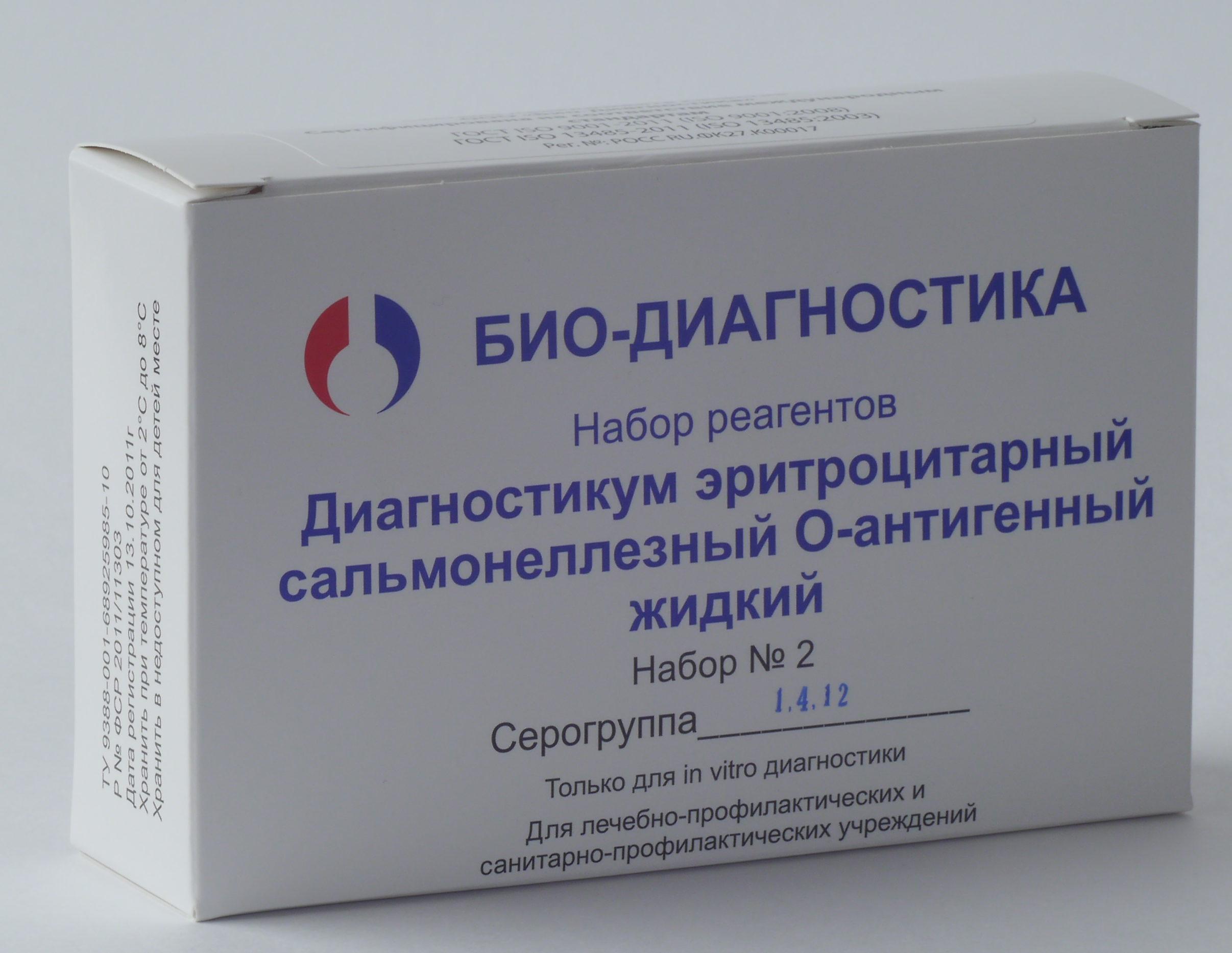 Диагностикум Сальмонеллезный О-1,4,12