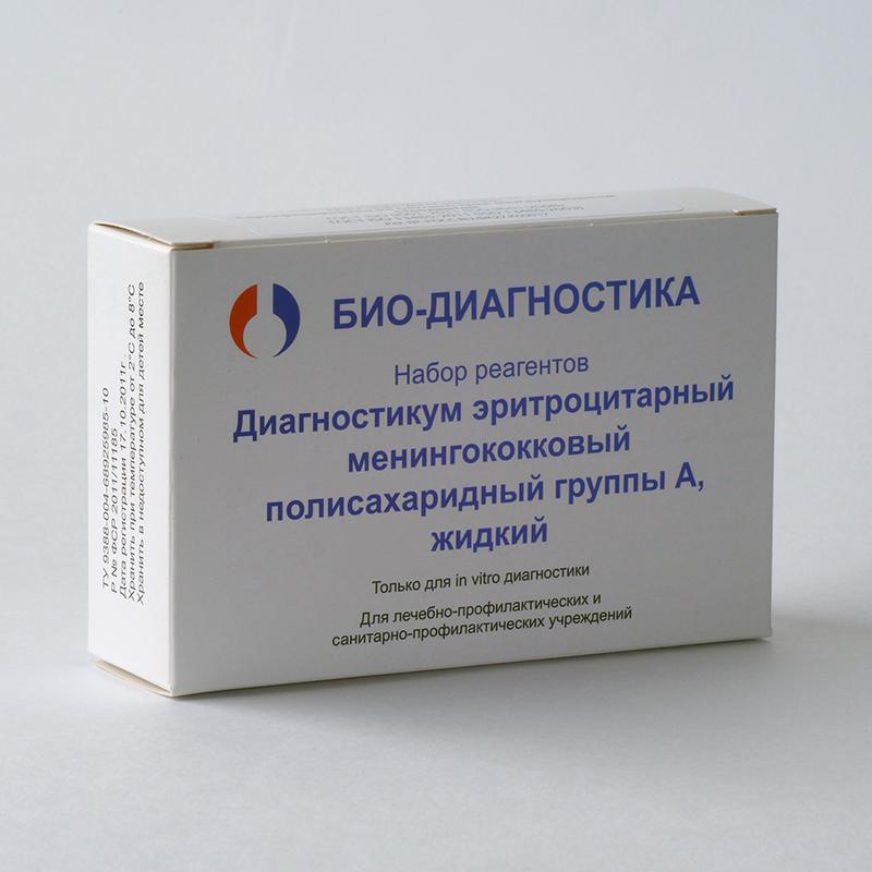 Диагностикум менингококковый