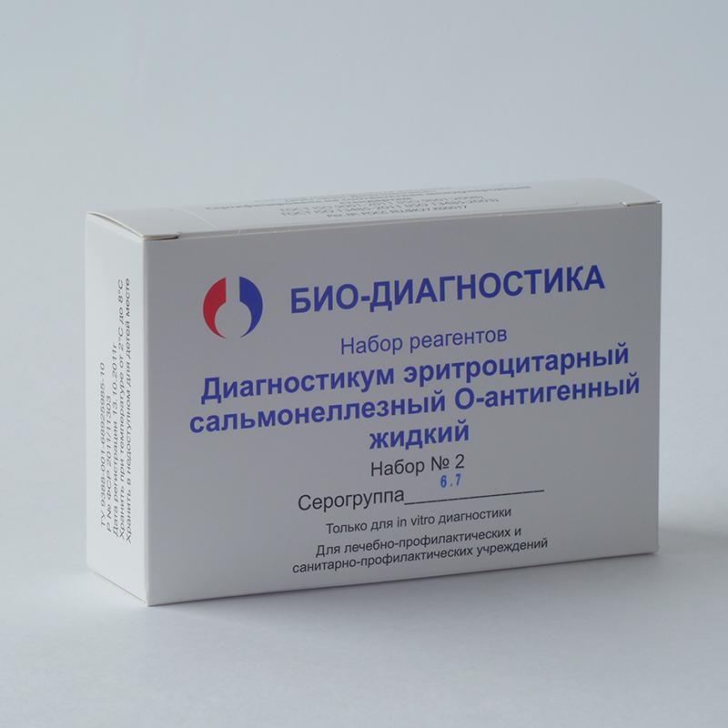 Диагностикум сальмонеллезный О-6,7