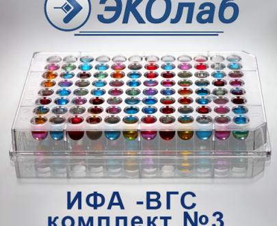 ИФА -ВГС комплект №3