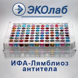 ИФА-Лямблиоз-антитела
