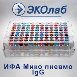 ИФА-Мико-пневмо-IgG