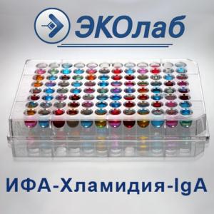 ИФА-Хламидия-IgА