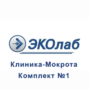 Клиника-Мокрота Комплект №1 ЗАО ЭКОлаб