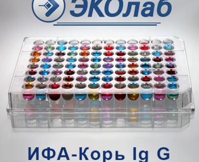 ИФА-Корь Ig G