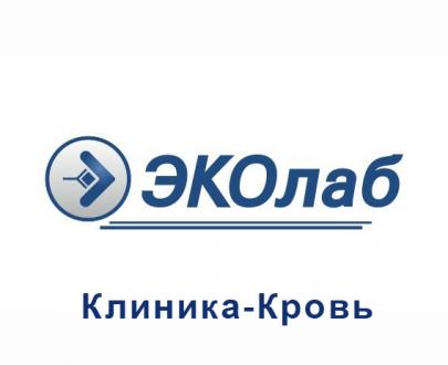 Клиника-Кровь ЗАО ЭКОлаб