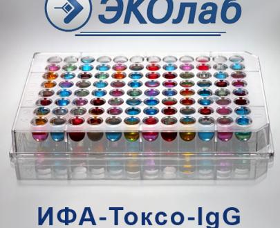 ИФА-Токсо-IgG