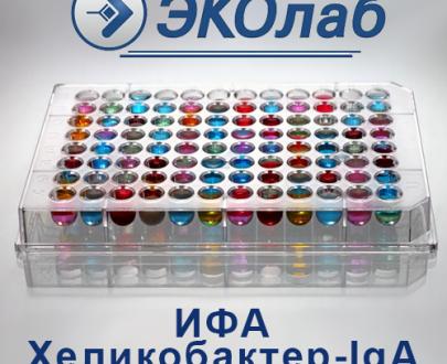 ИФА-Хеликобактер-IgA