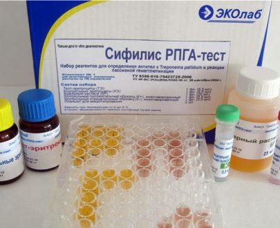 Сифилис РПГА-тест