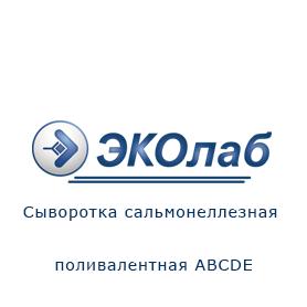Сыворотка сальмонеллезная поливалентная ABCDE