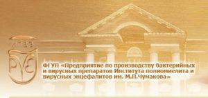 Институт Чумакова
