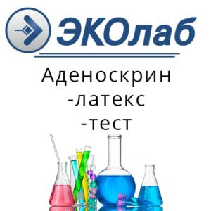 Аденоскрин-латекс-тест