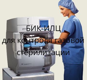 БИК-ИЛЦ для контроля газовой стерилизации