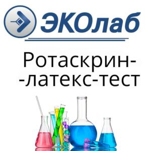 Ротаскрин-латекс-тест