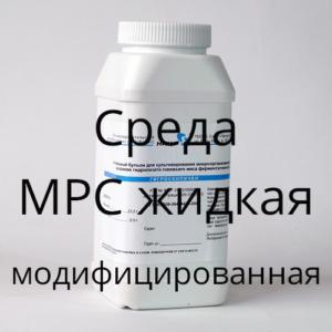 Среда МРС жидкая модифицированная
