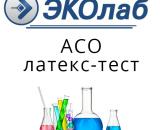 АСО латекс-тест