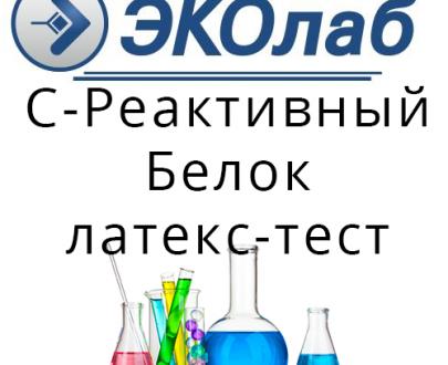 СРБ латекс-тест