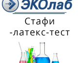Стафи-латекс-тест