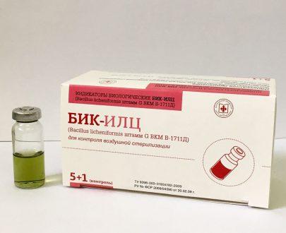 БИК-ИЛЦ для контроля воздушной стерилизации
