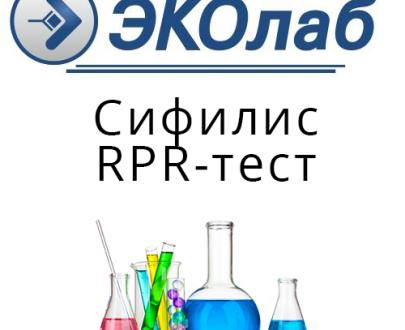Сифилис RPR-тест