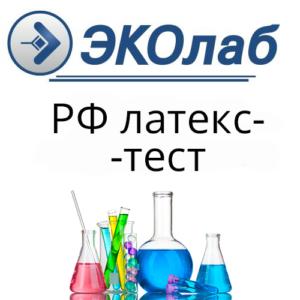 РФ латекс-тест
