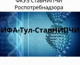 ИФА-Тул-СтавНИПЧИ