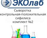 Сыворотка контрольная-положительная сифилиса комп. №2