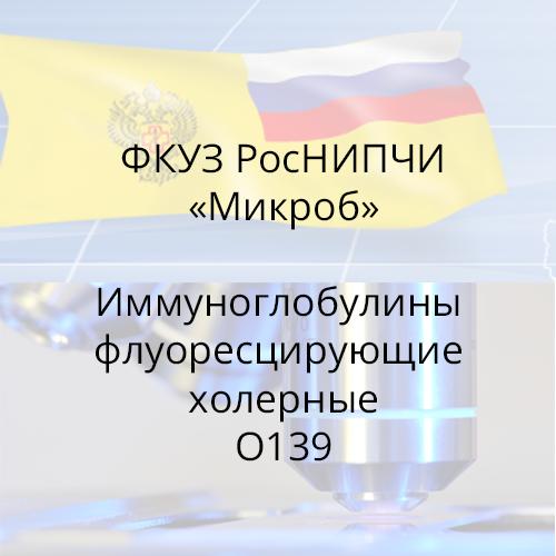 Иммуноглобулины флуоресцирующие холерные О139